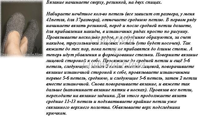 Модели Подследников На Спицах