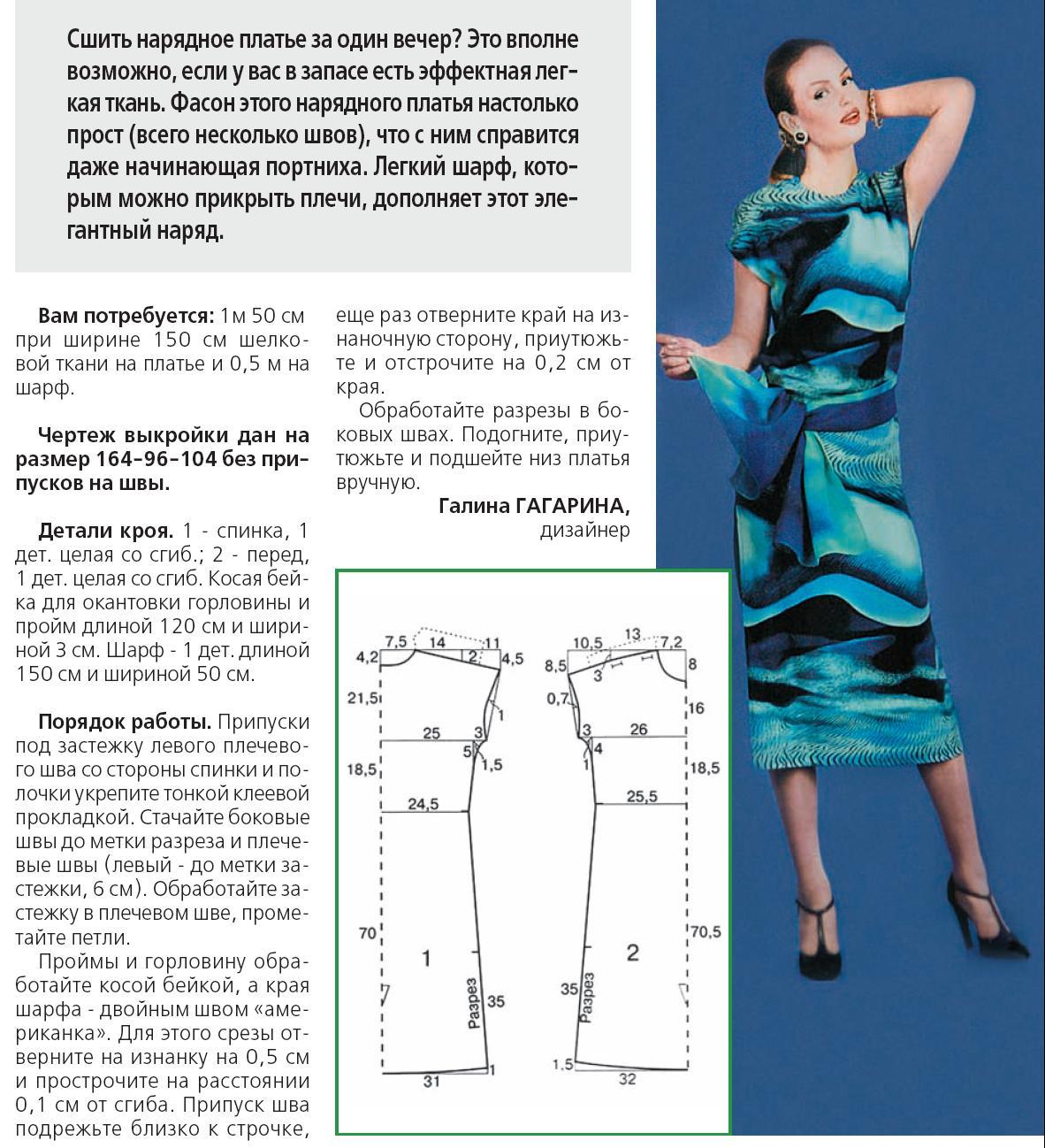 Как легко сшить простое платье? Как быстро сшить платье на 40